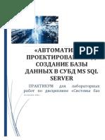 Создание БД в СУБД мскл.pdf