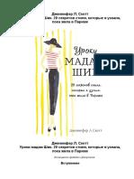 Дженнифер Л. Скотт - Уроки мадам Шик (Французский стиль) - 2014.pdf
