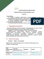 классная работа русский.docx