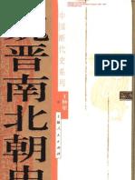 1 中国断代史系列-魏晋南北朝史