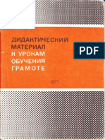 Didakticheskiy_material_k_urokam_obuchenia_gramote_V_G_Goretskiy_V_A_Kiryushkin_A_F_Shanko