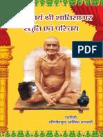 Prathmacharya Shantisagar Suti & Parichay