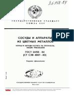 38433 - ГОСТ 26158-84.pdf
