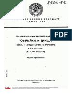 36351 - ГОСТ 25215-82.pdf