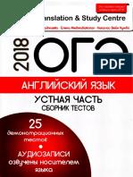 gadzhieva_m_medzhibovskaya_e_kumbs_n_v_oge_2018_angliyskiy_y