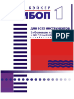 Как играть бибоп.pdf