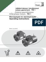 Двигатели асинхронные 3 фазы_рус-англ_образец