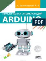 Практическая энциклопедия Arduino ( PDFDrive.com ).pdf