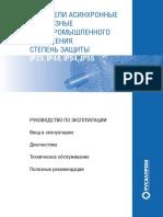 Instr_IP23_44_54_55