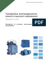 manual-low-and-high-voltage-motors-ru
