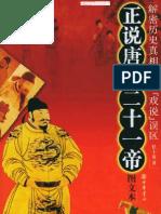 1 正说唐朝二十一帝 (中華書局 2005)