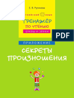 Rusinova_Secreti_proiznosheniya