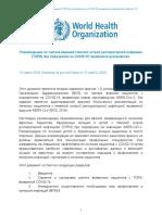 Рекомендации по тактике ведения тяжелой острой респираторной инфекции.docx