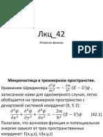 атомная физика.pdf