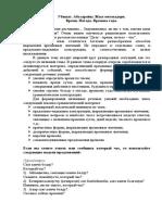 1 занятие (кырг.базовый).docx