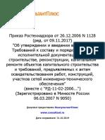 Приказ Ростехнадзора от 26.12.2006 N 1128 ред. от 09.11.201