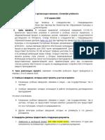 50 GB Pentru Profi_regulament _рус