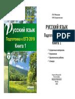 rusl1330_1--Russkij-yazyk-Podgotovka-k-EGE-2019-Kn-1_L-I-Malceva_2019---86s