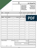 bdse.pdf