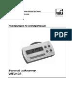 WE2108_1ru.pdf
