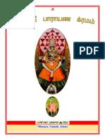 Saptashati+Parayana+Kramam+-Tamizh-1st+Edition.pdf