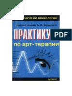 Копытин А.И., Практикум по арт - терапии