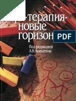 Копытин А.И. (ред.) - Арт-терапия - новые горизонты (Когито-Центр, 2006, 336с)