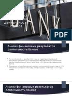 Анализ финансовых результатов деятельности банков