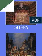 """Презентация """"Опера"""""""