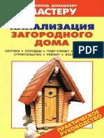 kanalizatsia doma.pdf