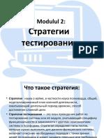Lectia 5 strategii de testare introducere rusa