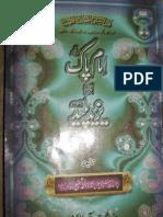 Imam Pak Aur Yazeed Paleed