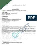 ZQL1688_Function Testing SOP_A_