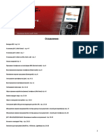 J.A.F Manual by antoha2905 07.01.2012.pdf