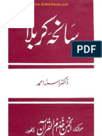 Saniha-i Karbala', by Dr. Israr Ahmed
