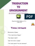 Бекки Маркли - Среда обитания (PTL1_8).pdf