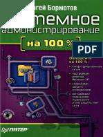 Bormotov_Sistemnoe_administrirovanie_na_100.pdf