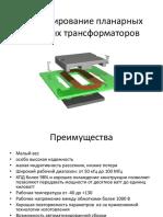 Design of planar power transformers