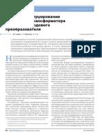 040-045_mniirip_ivk_08-ve.pdf