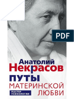 nekrasov-anatolii-puty-materinskoi-lubvi.1157.pdf