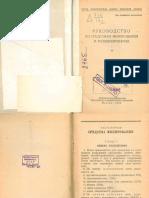 Руководство по средствам минирования и разминирования. 1943 г..pdf