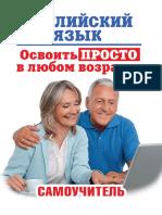 [Komnina_A.A.]_Anglysky_yazuek._Osvoit_prosto_v_ly(b-ok.xyz).pdf