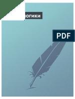 Наука логики Гегель.pdf