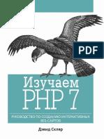 Devid_Sklyar_-_Izuchaem_RNR_7_Rukovodstvo_po_sozdaniyu_interaktivnykh_veb-saytov_-_2017.pdf