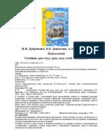 Psihologia_Dubrovina_Prihozhan.doc