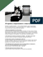18 правил современного этикета.docx