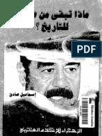 ماذا_تبقى_من_صدام_للتاريخ_؟