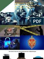 Оптимизация работы правоохранительных органов при помощи средств ИИ.pptx