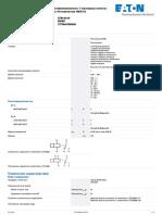 Eaton-031887-ETR4-69-W-ru_RU.pdf