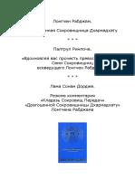 Драгоценная Сокровищница Дхармадхату.pdf